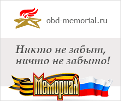 ОБД Мемориал