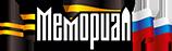 http://www.obd-memorial.ru/html/images/logo-small.png